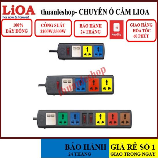 Ổ cắm điện LIOA đa năng có ổ cắm USB-Tổng kho LIOA🍀FREESHIP