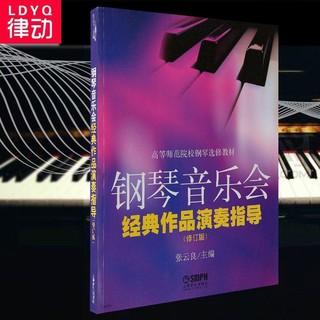 Đàn Piano Đồ Chơi Cổ Điển