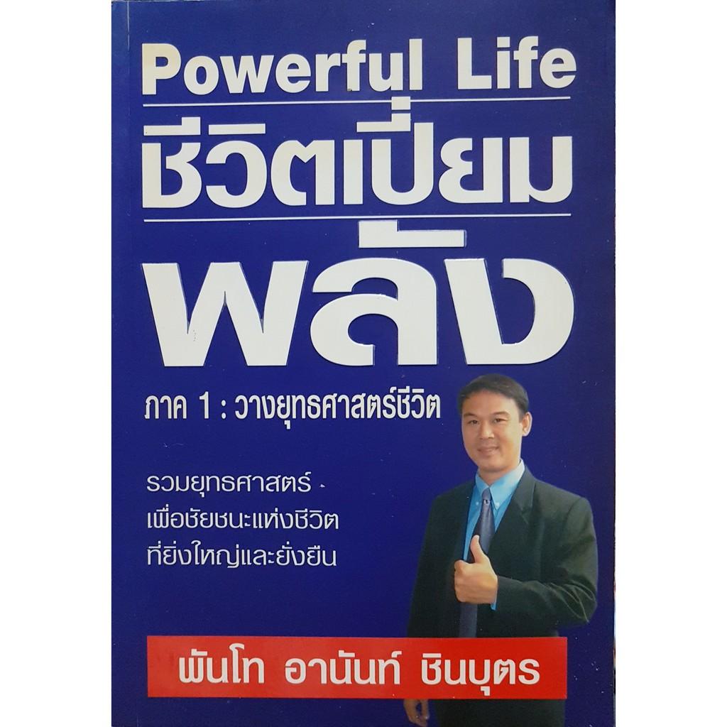 ชีวิตเปี่ยมพลัง Powerful Life ภาค1 : วางยุทธศาสตร์ชีวิต พันโทอานันท์ ชินบุตร รหัสสินค้า SKU-03160