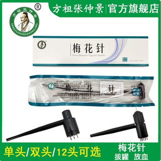 Fang Zu Zhang Zhongjing Da Kim Hoa Mai Bảy sao Y học cổ truyền Trung Quốc Hút máu Chọc lấy