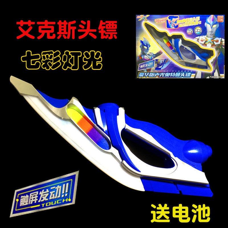 Thiết bị biến hình Aix ultraman đầu phi tiêu vũ khí thiên hà flash cậu bé đồ chơi phi tiêu siêu việt bộ âm thanh và ánh