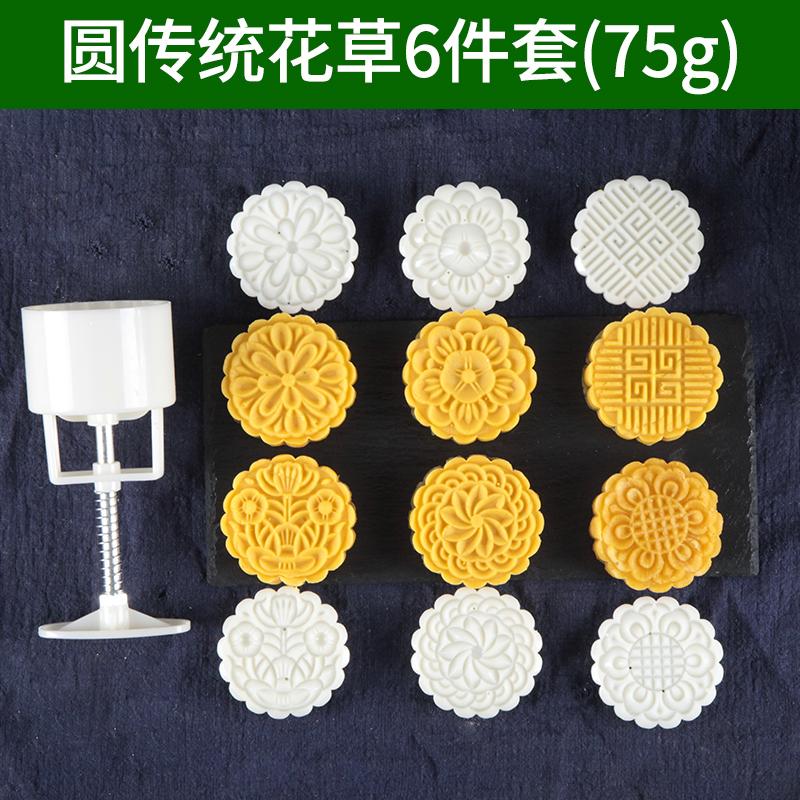6 Khuôn In Bánh Trung Thu 75g Kèm 1 Khuôn In Trung Hoa