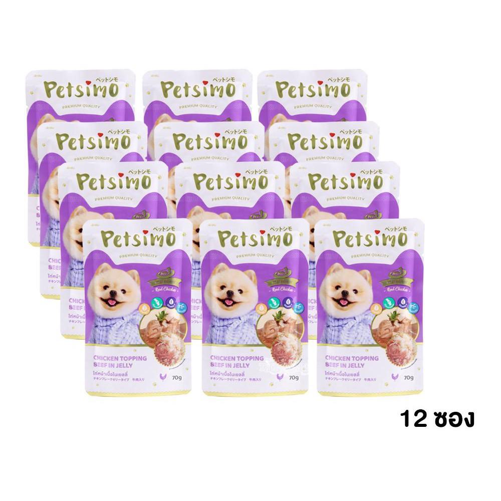 12 ซอง - Petsimo เพ็ทซิโม่ อาหารสุนัขแบบเปียก สูตรไก่หน้าเนื้อวัวในเยลลี่ (แบบซอง) (70g)