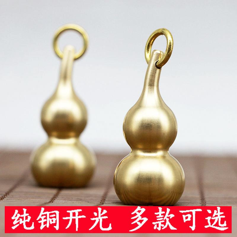 ♦✉☄Open light pure brass gourd key buckle solid hollow pendant to the evil ward transshipment car