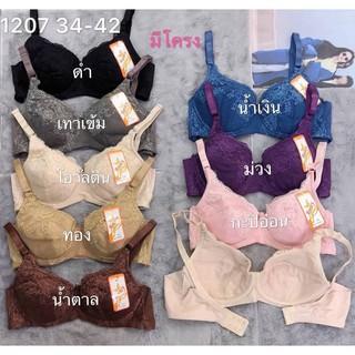 Áo lót áo ngực Bigsize Thái Lan mút mỏng có gọng Anny 1207 thumbnail