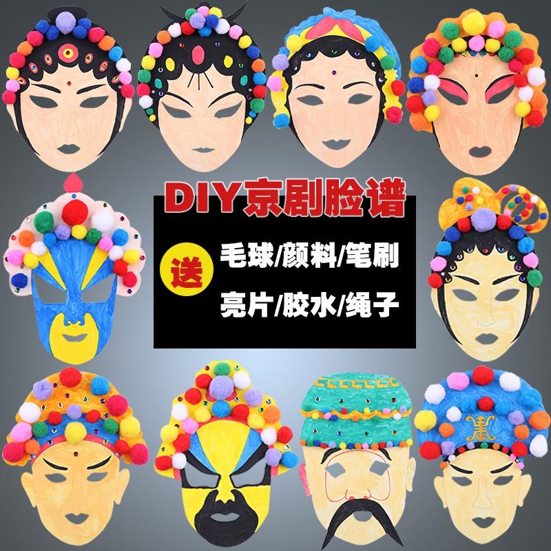 Kindergarten DIY Peking Opera Mask Blank Graffiti Hair Ball Paste Painting Handmade Material Pack Mask Hair Ball Set hay