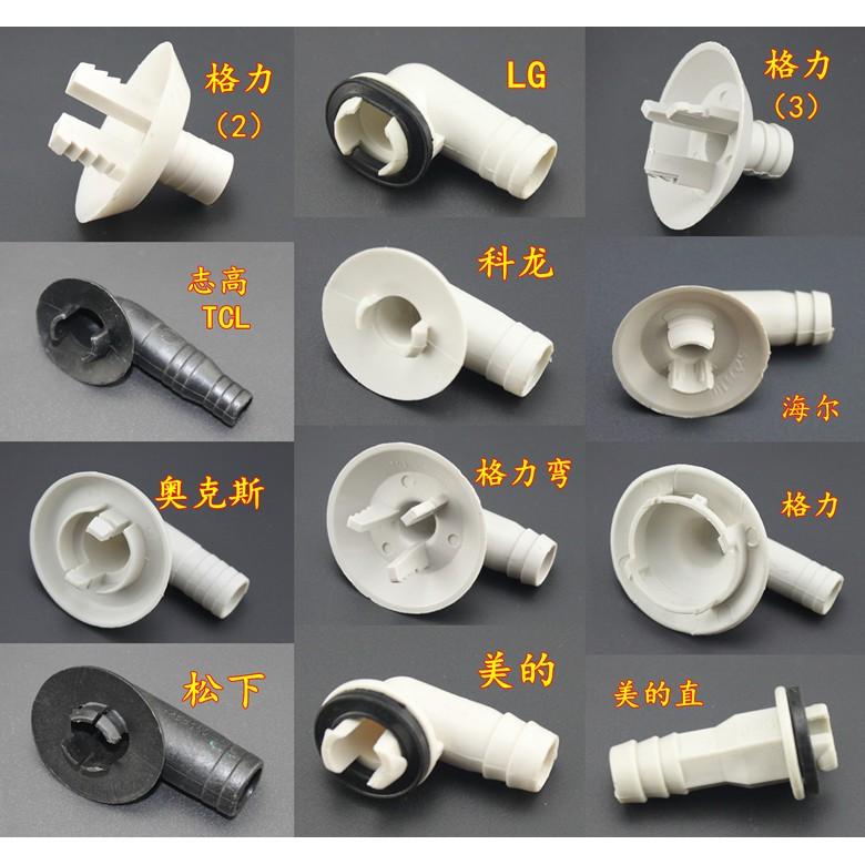 hiệu khác nhau của vòi phun điều hòa không khí, phích cắm đầu ra bên ngoài, khay nước nhỏ giọt, đầu nước, vòi phun nước
