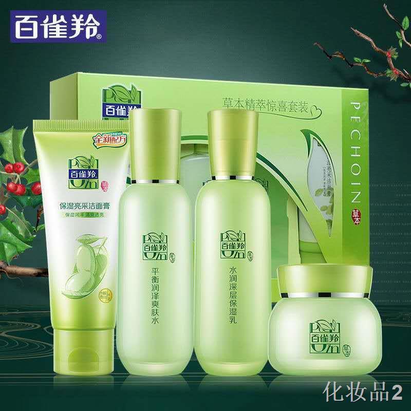 Pechoin Cosmetics Whitening Set Herbal Surprise Oil Control Moisturizing  Skin Care Nữ Chính hãng Thương hiệu < | Shopee Việt Nam