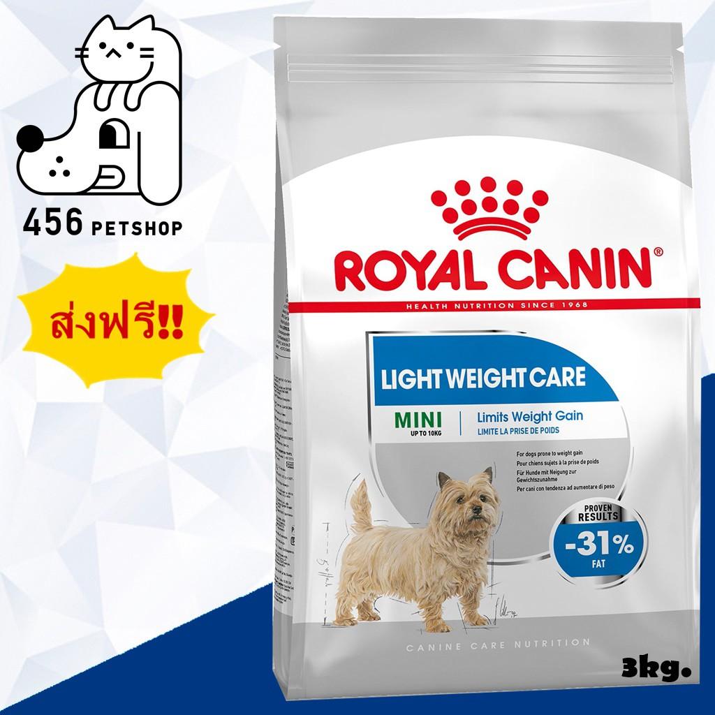 [ส่งฟรี] Royal Canin Mini Light Weight Care 3kg. อาหารสุนัข สูตรควบคุมน้ำหนักตัว สุนัขโตพันธุ์เล็ก