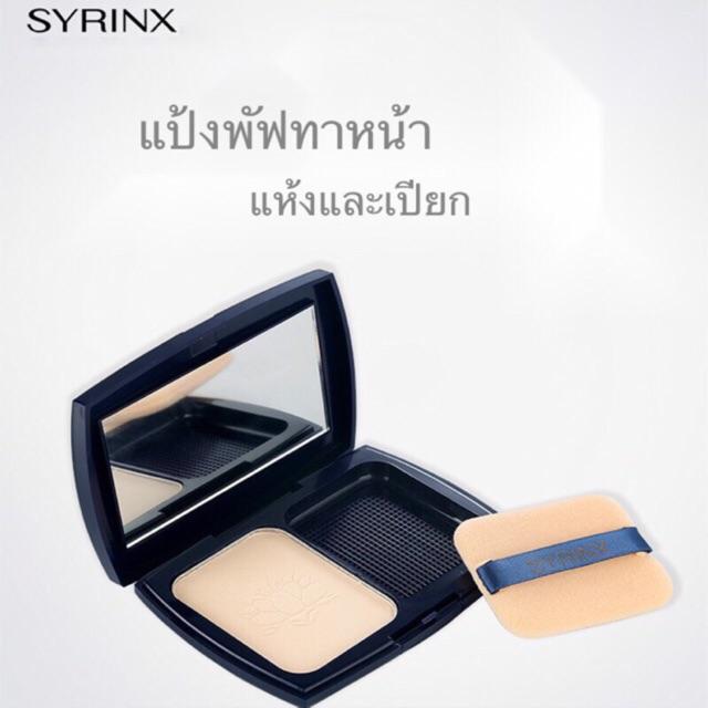 แป้งพัฟทาหน้า SYRINX  แห้งและเปียก 2in1 ใช้ง่ายแต่งหน้า