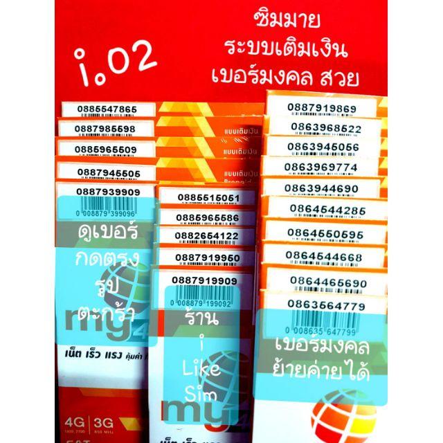 ซิมมาย(I.02) ระบบเติมเงิน เบอร์มงคล ราคาถูก ย้ายค่ายได้