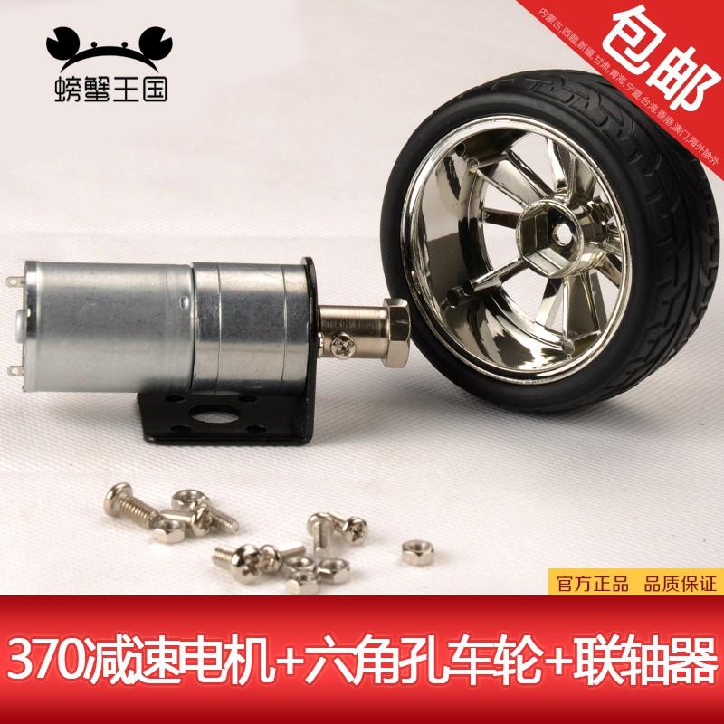Crab Kingdom 370 Geared Motor Set (Motor + Wheel + Coupling) 6V133 Turn (1 set
