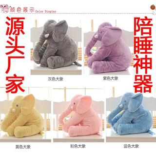 Búp bê voi nổ tung WeChat với cùng một đồ chơi sang trọng để thoải mái gối đi cùng với em bé đang ngủ gối ngủ