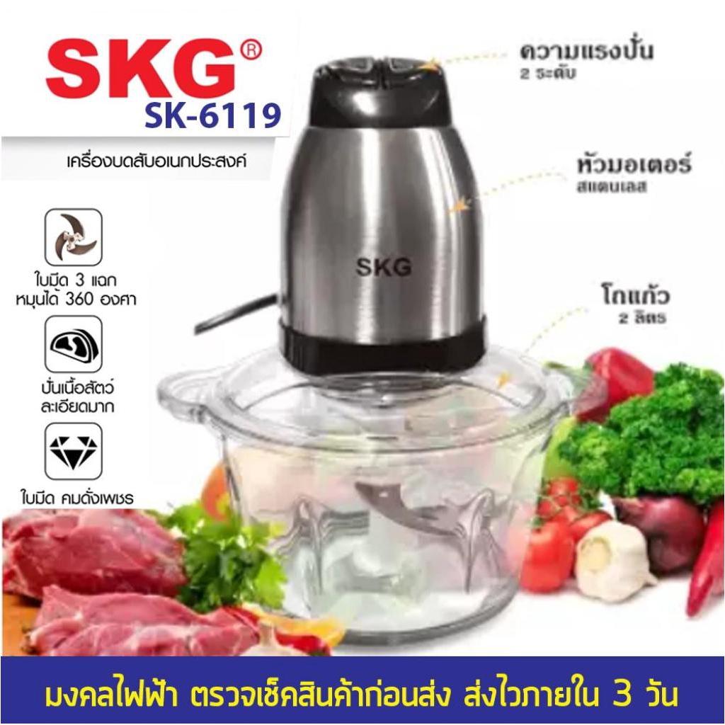 เครื่องบดสับอเนกประสงค์ SKG รุ่น SK-6119 (สแตนเลส)ครื่องบดสับอเนกประสงค์ SKG รุ่น SK-6119 (สแตนเลส)