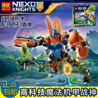 Compatible with Lego Future Knights high-tech magic mech Ares 72004 assembled building block toys 10817