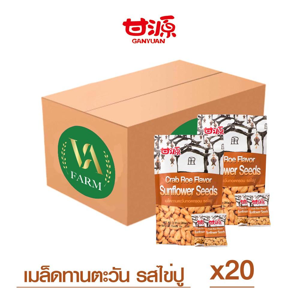 เมล็ดทานตะวัน รสไข่ปู 80 กรัม แพ็ค 20 ซอง( 1 ลัง)