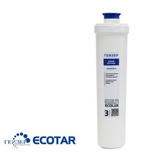 Bộ 3 lõi máy lọc nước Geyser ECOLUX A - CBC/CATALON/ARAGON - Made in Russia