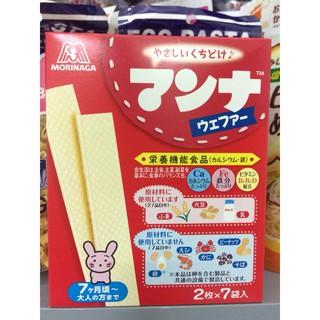 Bánh xốp Morinaga Nhật bổ sung Canxi Sắt và vitamin B1 B2 D cho bé từ 9 tháng (date 2021)