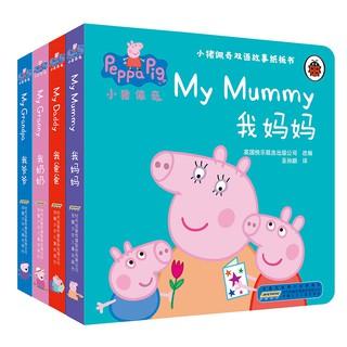 Bộ 4 Sách Hình Heo Peppa Ngộ Nghĩnh Dành Cho Bé