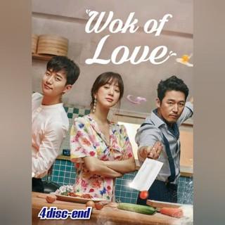 Wok OF LOVE Series Cassette Drama - 4 kiểu dáng thumbnail