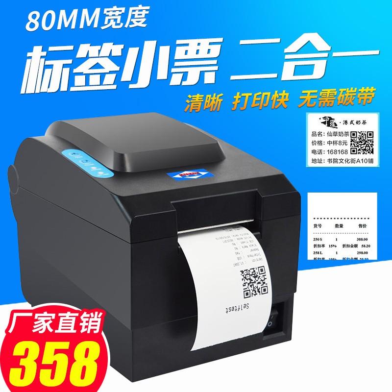 Aibo BC-58180TF ความร้อนฉลากตั๋วเครื่องพิมพ์บาร์โค้ดความร้อนเครื่องสติกเกอร์สองในหนึ่ง