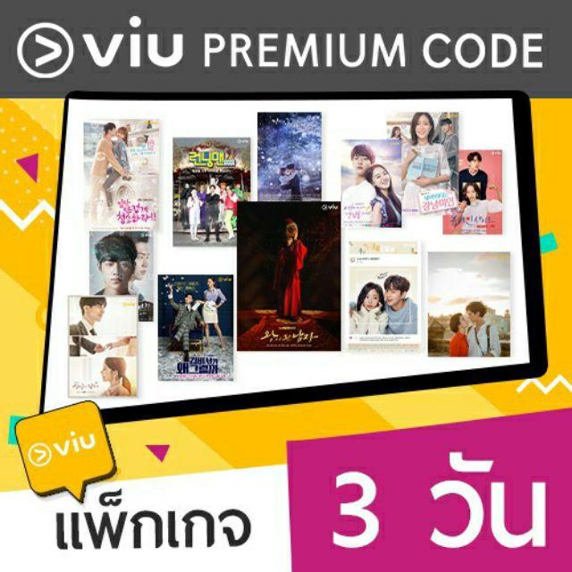 VIU Premium code 3 days (3 วัน)