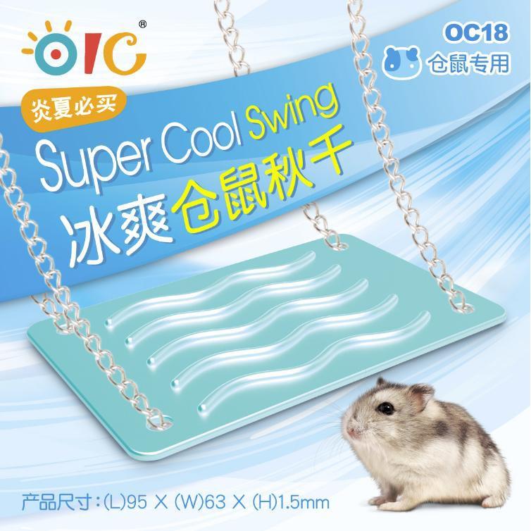 OIC Supercool Swing ชิงช้าเย็น (OC18)