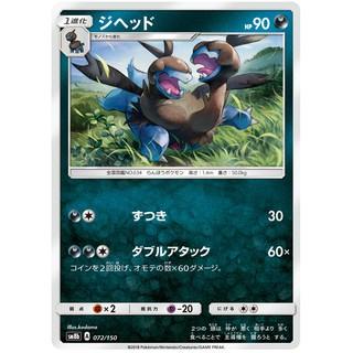 TCG Card – Thẻ hình Zweilous Holo