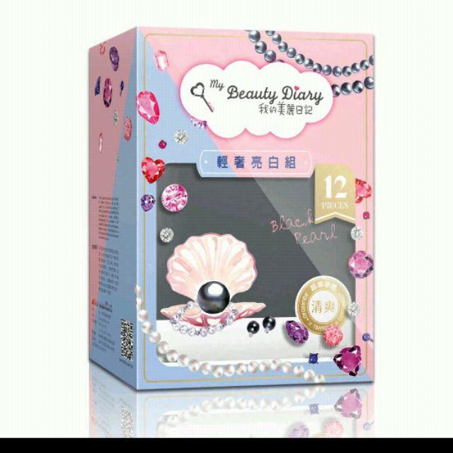 Gift set mặt nạ dưỡng trắng da Đài Loan