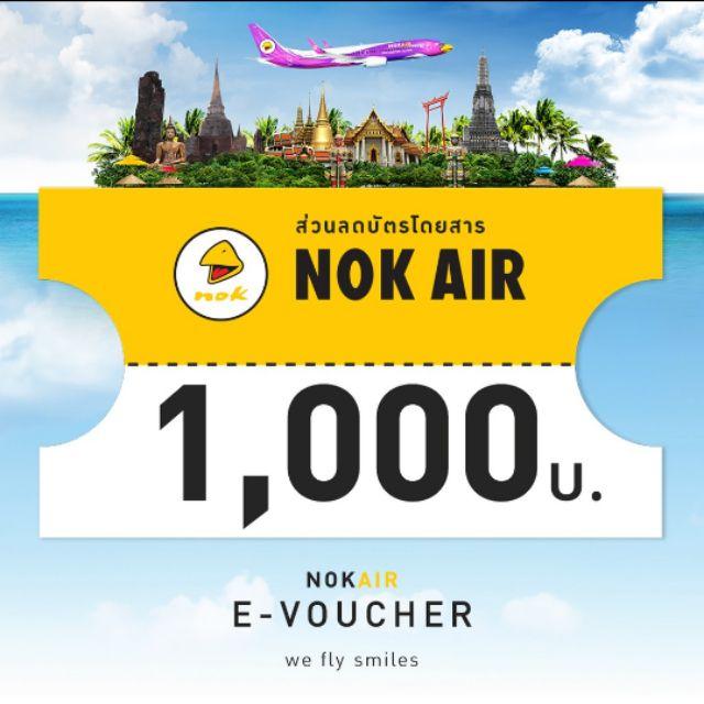 E-Voucher Nok Air 1,000 บาท
