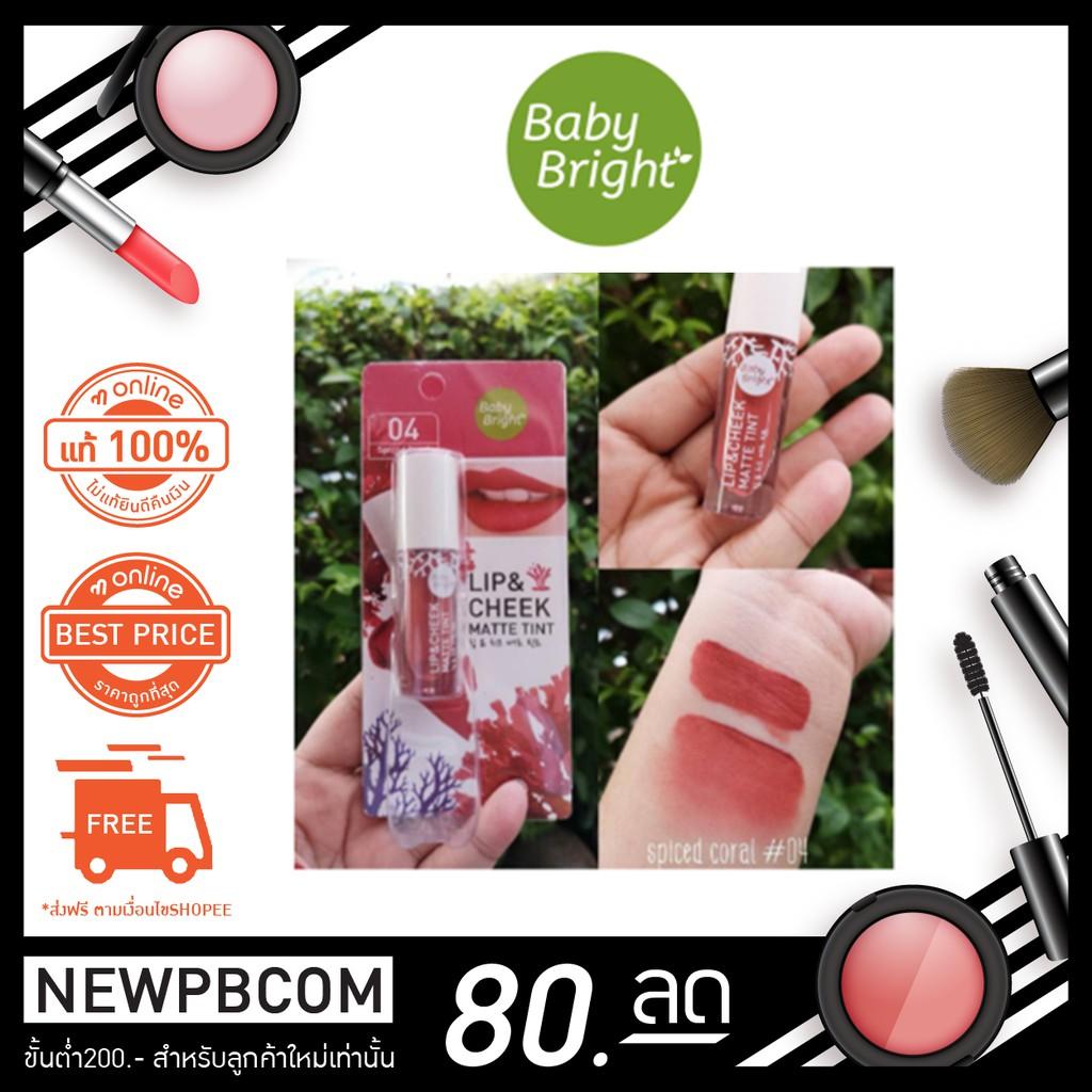 Baby Bright Lip & Cheek Matte Tint  ทินท์ ลิป แมท เบบี้ ไบร์ท ลิป แอน ชีค lipandcheek babybright lipbaby