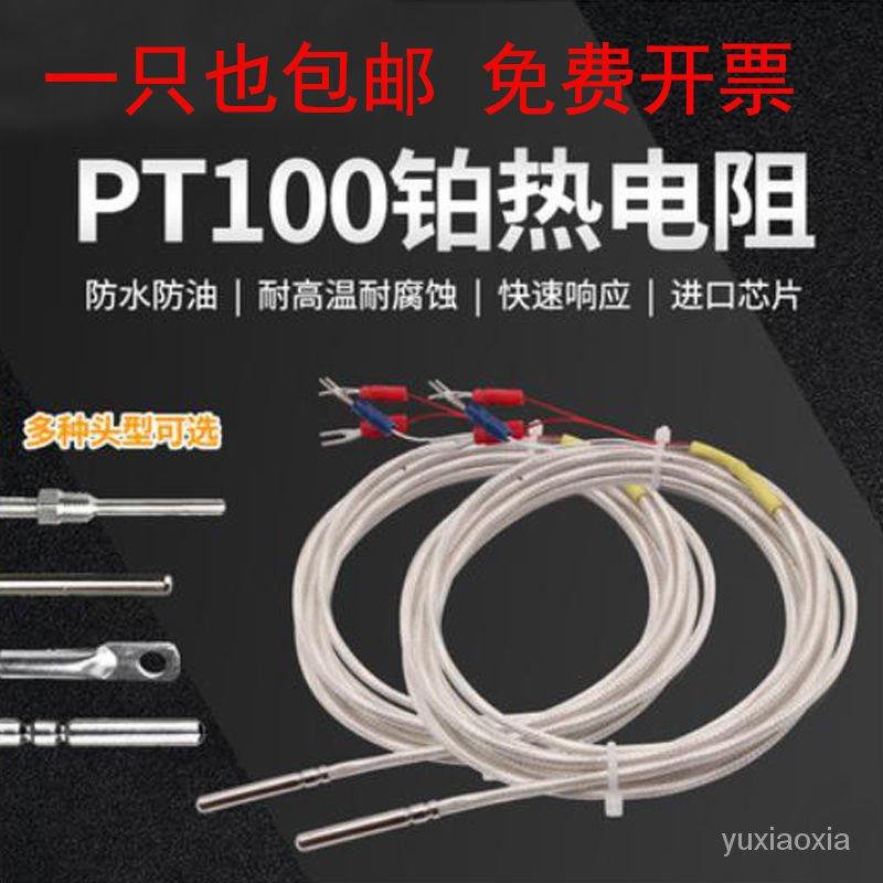 Bộ cảm biến nhiệt độ PT100 WZP-PT100