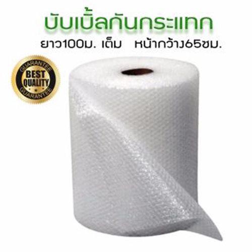 **บับเบิ้ลกันกระแทก พลาสติกกันกระแทก ความกว้าง 65 เซนติเมตร สำหรับการแพ็คสินค้ามืออาชีพ ความยาว 100 เมตร