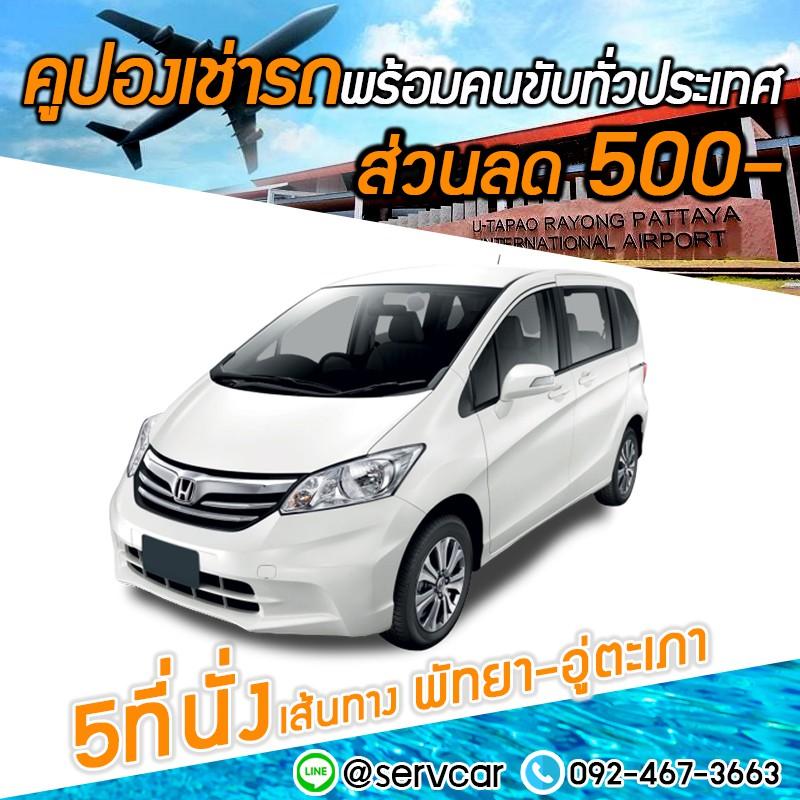 คูปองเช่ารถพร้อมคนขับ (5ที่นั่ง) ส่วนลด 500 บาท เส้นทาง พัทยา-อู่ตะเภา คนขับมีมารยาทและขับรถปลอดภัยตลอดเส้นทาง