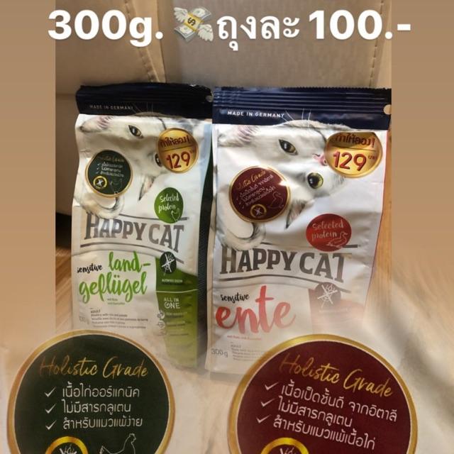 Happy cat (grain free)