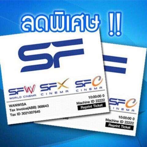 ตั๋วหนัง SF ราคาถูก ที่นั่งปกติ โซฟา 4DX (ตั๋วภาพยนตร์)