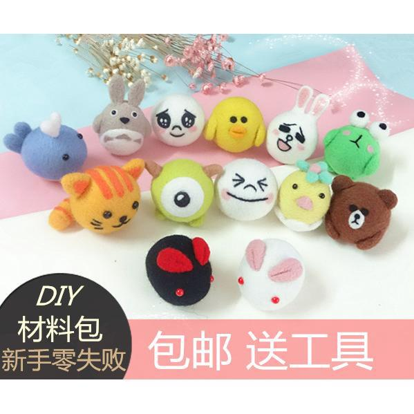 ◎♗℡New Year's Day wool felt poke music handmade diy pendant doll animal Novice Material packet mail delivery tool
