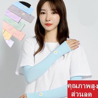 🔥[ Rẻ Nhất Shopee ]🔥Hoa cúc nhỏ Ống tay áo chống nắng bảo vệ da thời trang