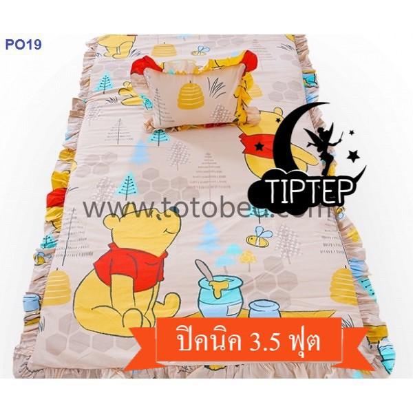 ที่นอนปิคนิค 3.5 ฟุต PO19 ลายหมีพูห์ Winnie the Pooh / TOTO