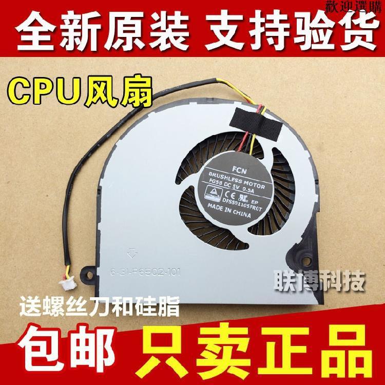 ใหม่เดิม 6-31 - p 6502-101 dfs 501105 fr0 t fg 5 b dc 5v 0 . 5 a พัดลม