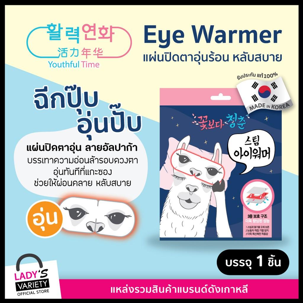 Youthful Time แผ่นปิดตาอุ่นร้อน30นาที  เกาหลี 1ชิ้น (มาส์กปิดตา,ที่ปิดตาอุ่น,แผ่นปิดตาอุ่นร้อน)