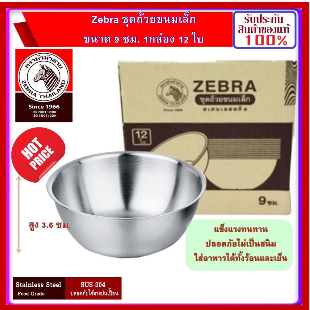 ZEBRA ม้าลาย หัวม้าลาย ถ้วย ขนม ถ้วยเล็ก ถ้วยขนม ถ้วยขนมเล็ก ชาม ถ้วยใส่ขนม ถ้วยสแตนเลส ชามสแตนเลส Bowl Hi-Cr ขนาด 9 ซม.
