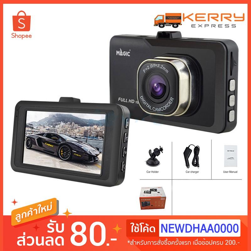 กล้องติดรถยนต์ Car Camera 'Magic Tech' T-616 Full HD