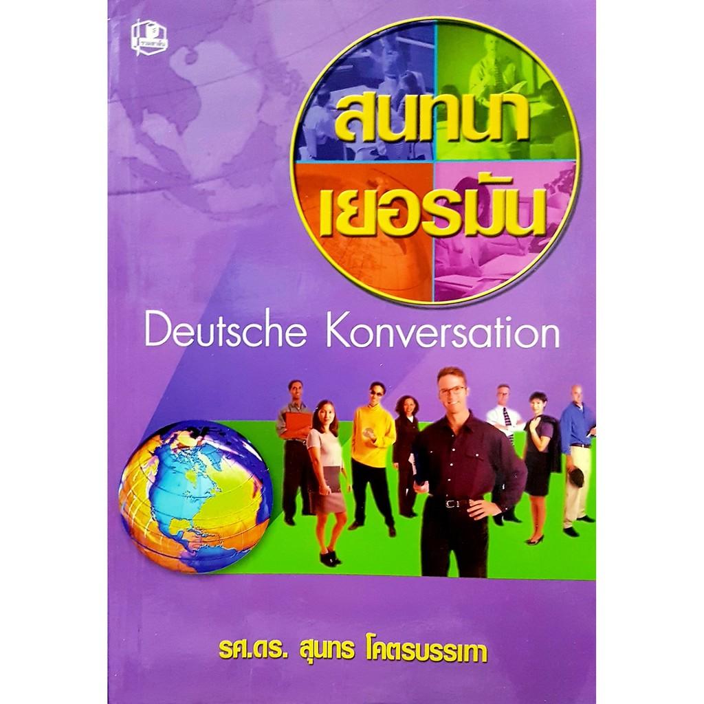 สนทนาเยอรมัน Deutsche Konversation รศ.ดร.สุนทร โคตรบรรเทา รหัสสินค้า SKU-03154