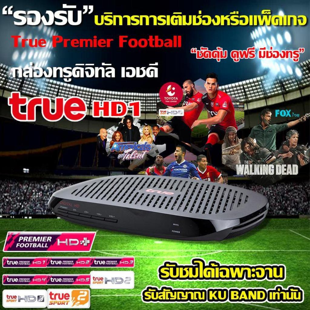 TV Security กล่องดาวเทียม ทรู ดิจิตอล เอชดี1 (TRUE Digital HD1) รองรับแบบรายเดือน และ แบบเติมเงินV Security กล่องดาวเทีย