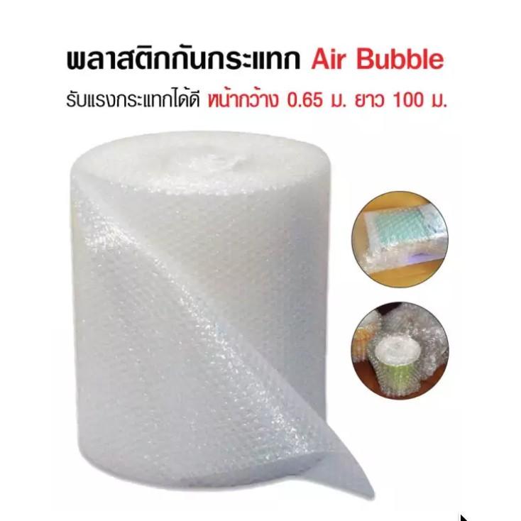 **แอร์บับเบิ้ล Air Bubble 65ซม. ยาว 100เมตร