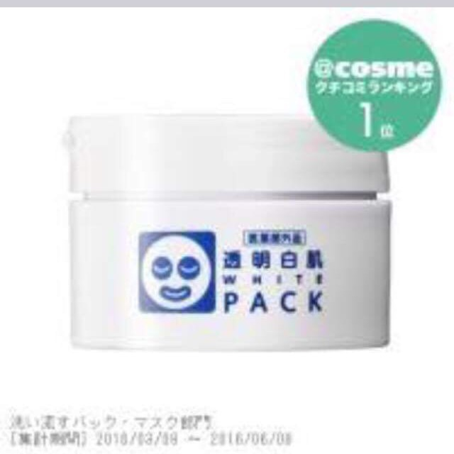Mặt Nạ Ngủ White Pack