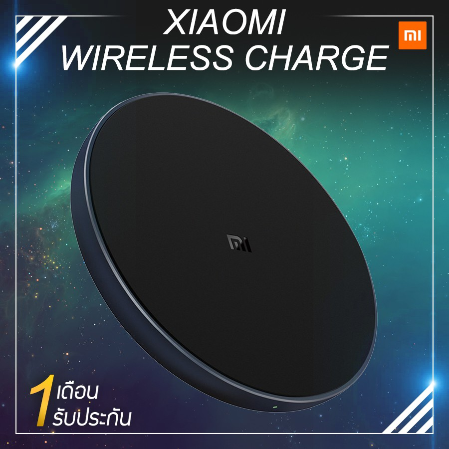Mi Wireless Charger (Universal Fast Charge Version) [ ประกัน 1 เดือน ]