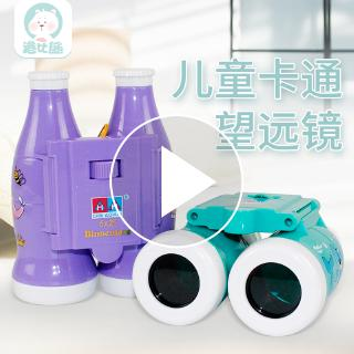 Children's cartoon outdoor telescope HD binoculars toy student gift glasses 3-6-9 years old