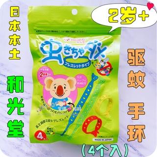 Vòng đeo tay chống muỗi ngoài trời chống muỗi Vòng chân cho trẻ em WAKODO và Gwanghwamun 20 sản phẩm mới Nhật Bản thumbnail